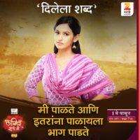 Shivani Borkar as Sheetal - Lagira Zhala Jee
