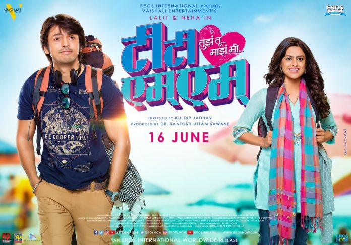 TTMM Marathi Movie - Lalit Prabhakar Neha Mahajan