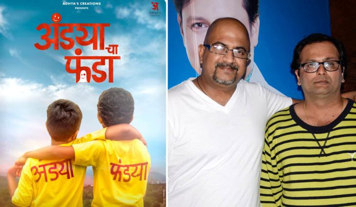 'BP' fame Writer Duo Ganesh-Ambar Brings you Andya Cha Funda