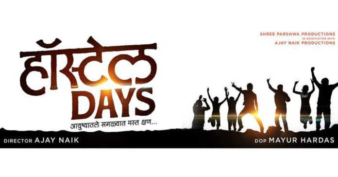 Ajay Naiks New Movie Hostel Days is set in the 90s