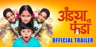 Andya Cha Funda Trailer - Marathi Movie