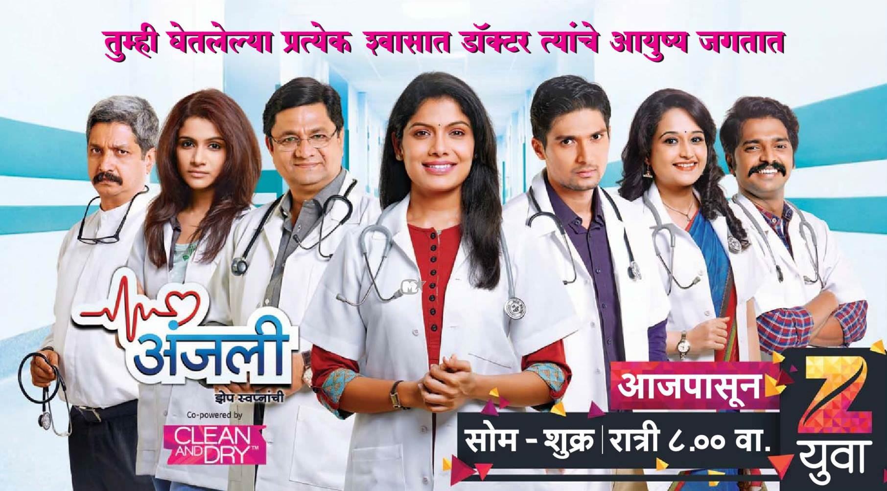 Anjali Zee Yuva Marathi TV Serial Cast Photo Wiki Actress