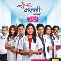Anjali Zee Yuva Serial