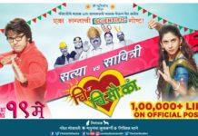 Chi Va Chi Sau Ka Marathi Movie