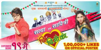 Chi Va Chi Sau Ka Marathi Movie