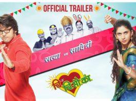 Chi Va Chi Sau Ka Trailer - Upcoming Marathi Movie