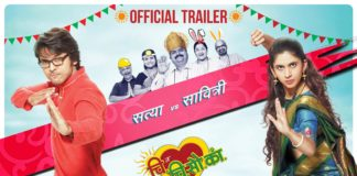 Chi Va Chi Sau Ka Trailer - Upcoming Marathi Movie