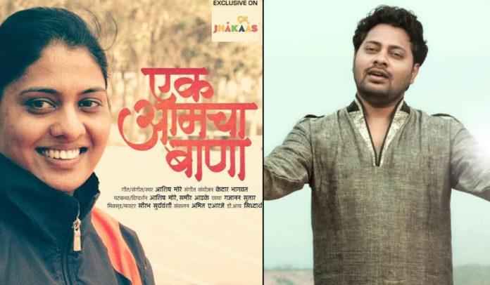 Ek Amacha Baana Song - A tribute to Maharashtra