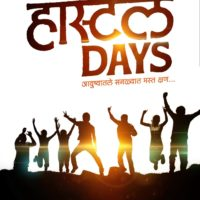 Hostel Days Marathi movie First Look Postyer