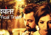 Hrudayantar Trailer - Marathi Movie