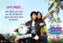Kshan Mohare Marathi Song - TTMM