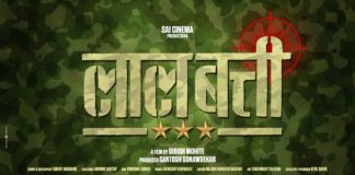 Laal Batti Marathi movie Muharat