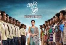 Oli Ki Suki Trailer, Upcoming Marathi movie Teajashri PRadhan