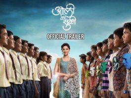 Oli Ki Suki Trailer, Upcoming Marathi movie Teajashri PRadhan