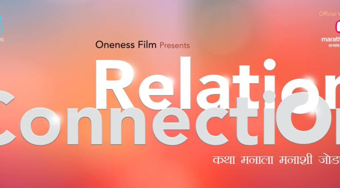 Oneness Film Brings Relation Connection A Unique Medium For Short Stories!