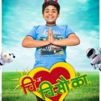 Pushkar Lonarkar - Chi Va Chi Sau Ka