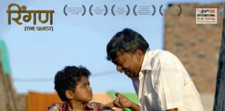 Ringan Marathi movie