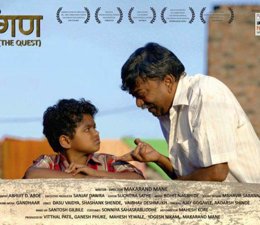 Ringan Marathi movie