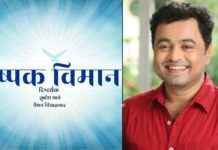 Subodh Bhave's 'Pushpak Viman' Upcoming Marathi Film