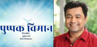 Subodh Bhave's 'Pushpak Viman' Upcoming Marathi Film