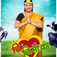 Supriya Pathare - Chi Va Chi Sau Ka