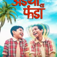 Andya Cha Funda (2017) Marathi Movie