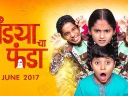 Andya Cha Funda Marathi Movie