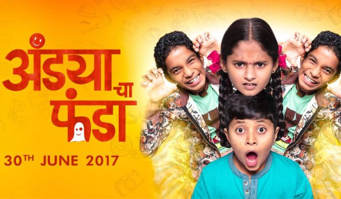 Andya Cha Funda Marathi Movie