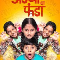 Andya Cha Funda Marathi Movie Poster