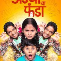 Andya Cha Funda Marathi Movie Poster