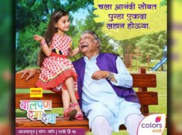 Balpan Dega Deva Colors Marathi Serial