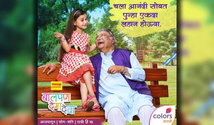 Balpan Dega Deva Colors Marathi Serial