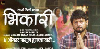 Bhikari Marathi Movie Swwapnil Joshi