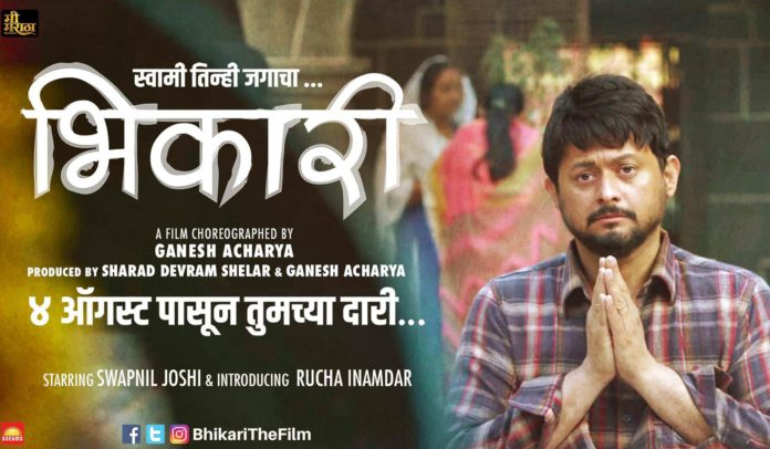 Bhikari Marathi Movie Swwapnil Joshi