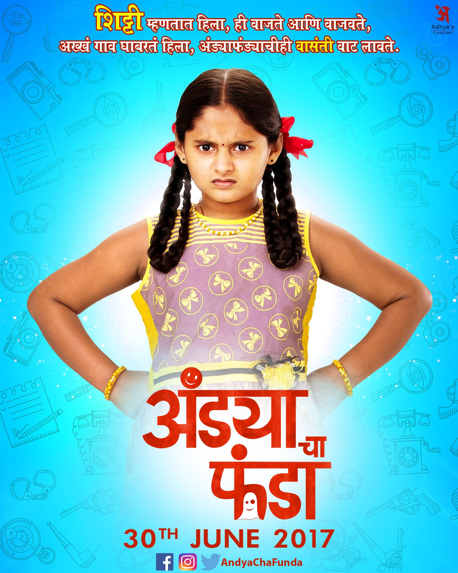 Andya Cha Funda Marathi Movie Cast Story Trailer Release ...