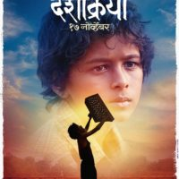 Dashakriya Marathi Movie Poster