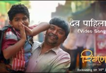 Dev Pahila Marathi Song Ringan Movie Ajay Gogavale