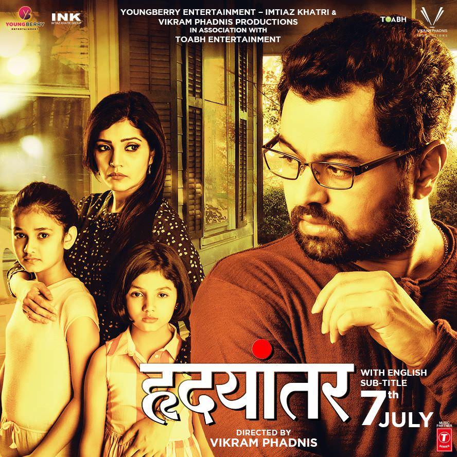 Hrudayantar 2017 Marathi Movie Cast Release Date Wiki Trailer Hrithik Roshan