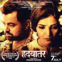 Hrudayantar Movie