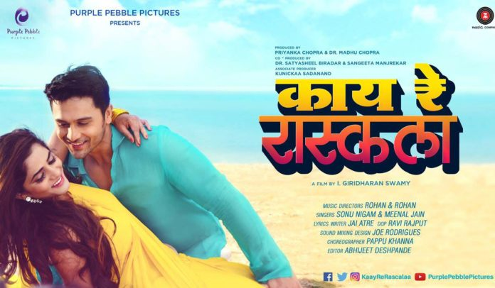 Kaay Re Rascalaa Marathi Movie Cast Story Trailer Release ...