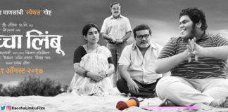 Kaccha Limbu Marathi Movie