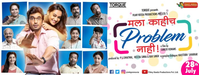 Mala Kahich Problem Nahi Marathi Movie