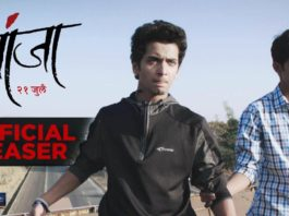 Manjha Teaser - Marathi Movie