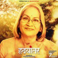 Meena Naik - Hrudayantar