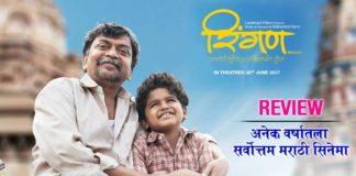 Ringan Review - Marathi Movie