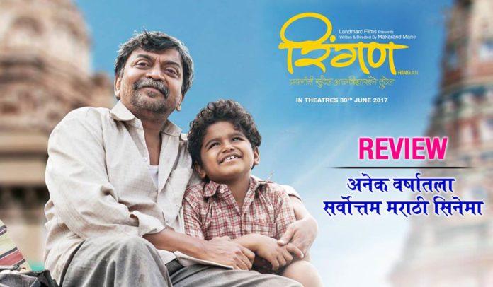 Ringan Review - Marathi Movie