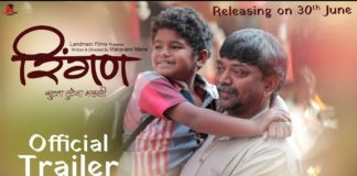 Ringan Trailer - Marathi Movie