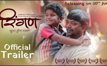 Ringan Trailer - Marathi Movie