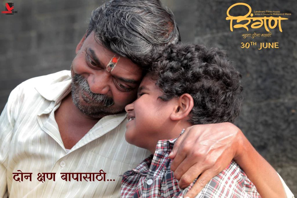 Ringan marathi Movie Photos