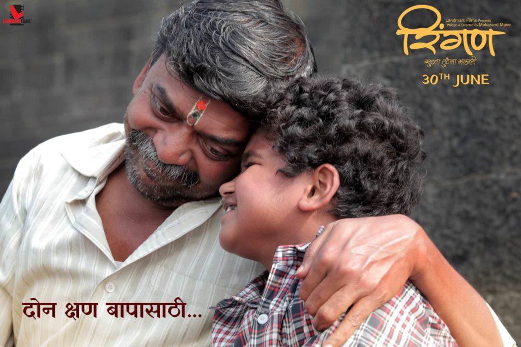 Ringan marathi Movie Photos